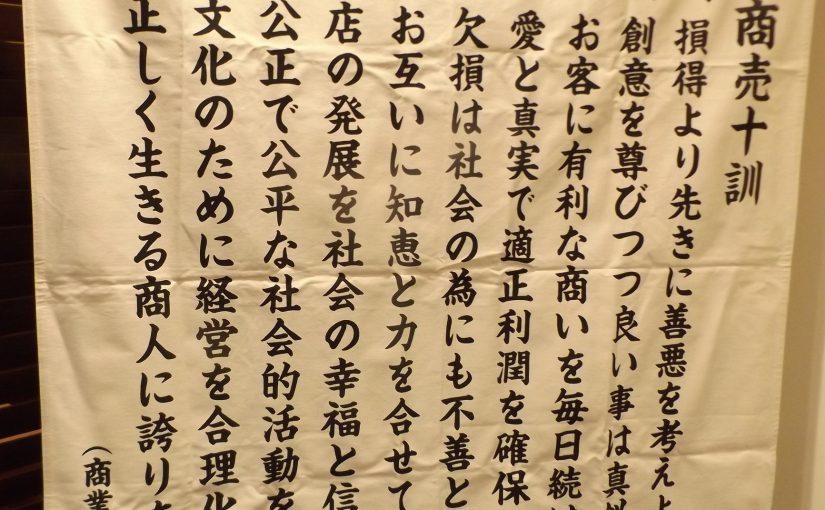 経営の改善、仲間で応援 光る商業界京滋同友会1月